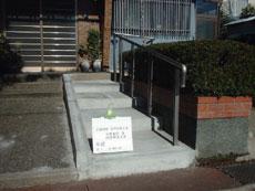 車椅子対応の階段+手摺り